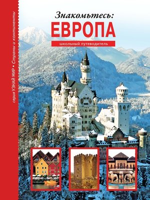 cover image of Знакомьтесь