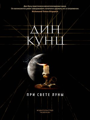 cover image of При свете луны