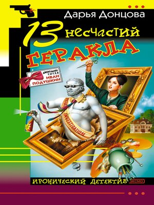 cover image of 13 несчастий Геракла