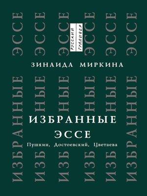 cover image of Избранные эссе. Пушкин, Достоевский, Цветаева