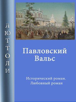 cover image of Павловский вальс