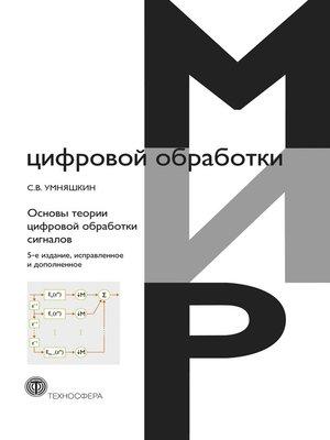 cover image of Основы теории цифровой обработки сигналов