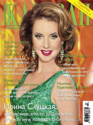 cover image of Коллекция Караван историй №03/2015