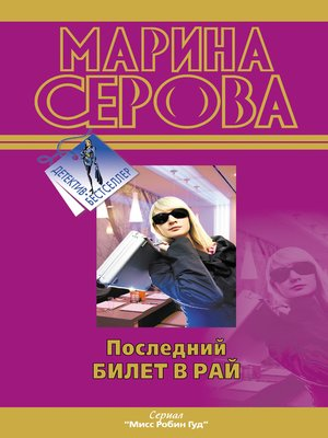 cover image of Последний билет в рай