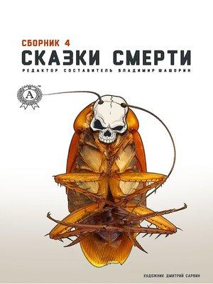 cover image of Сказки смерти. Сборник 4