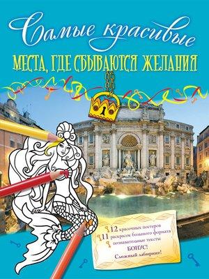 cover image of Места, где сбываются желания