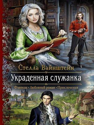 cover image of Украденная служанка