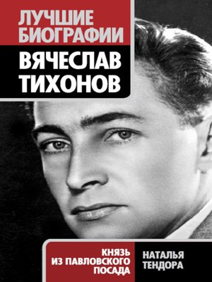 cover image of Вячеслав Тихонов. Князь из Павловского Посада