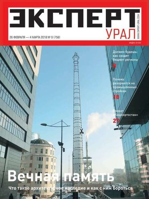 cover image of Эксперт Урал 09-2018