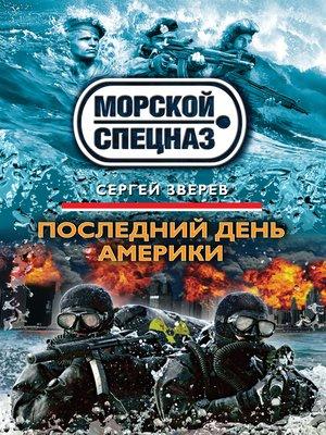 cover image of Последний день Америки