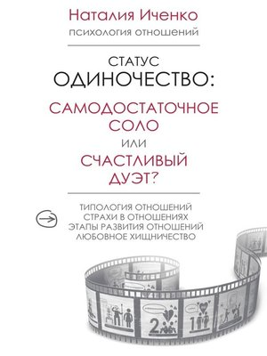 cover image of Статус одиночество