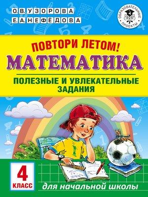 cover image of Повтори летом! Математика. Полезные и увлекательные задания. 4 класс