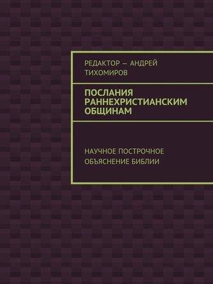 cover image of Послания раннехристианским общинам. Научное построчное объяснение Библии