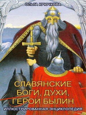 cover image of Славянские боги, духи, герои былин. Иллюстрированная энциклопедия
