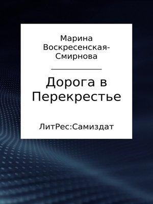 cover image of Дорога в Перекрестье