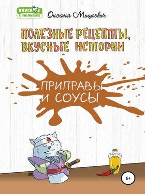 cover image of Приправы и соусы
