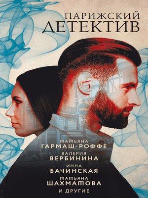 cover image of Парижский детектив