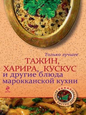 cover image of Тажин, харира, кускус и другие блюда марокканской кухни