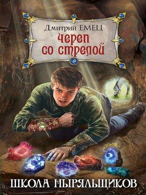 cover image of Череп со стрелой