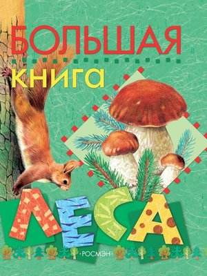 cover image of Большая книга леса