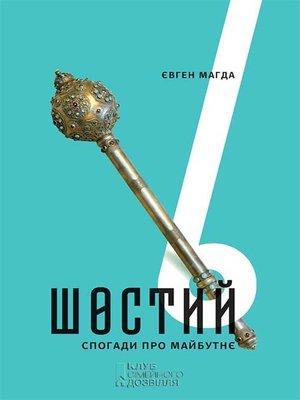 cover image of Шостий. Спогади про майбутнє