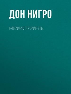 cover image of Мефистофель