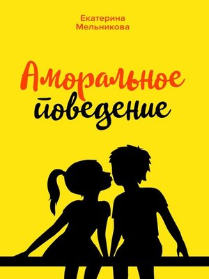 cover image of Аморальное поведение
