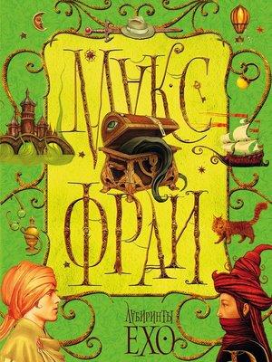 cover image of Лабиринты Ехо. Том 1