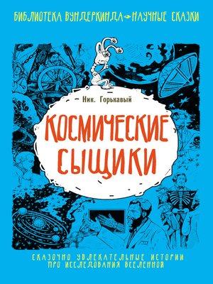 cover image of Космические сыщики