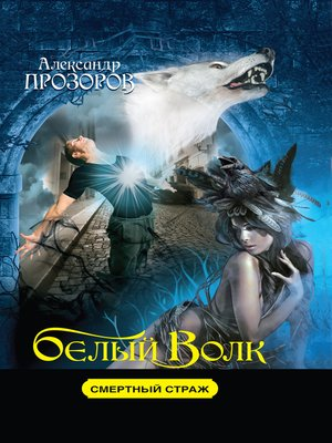 cover image of Белый Волк