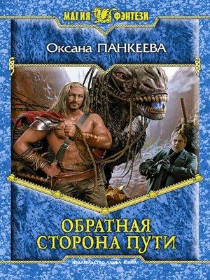 cover image of Обратная сторона пути