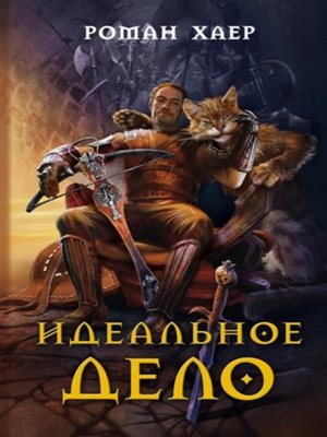 cover image of Идеальное дело