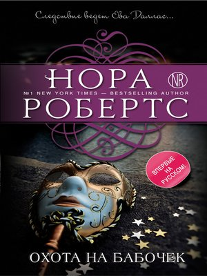 cover image of Охота на бабочек