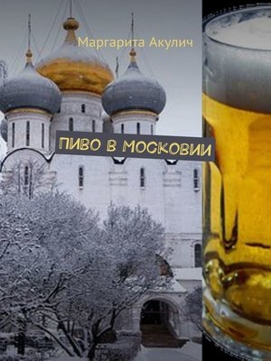 cover image of Пиво в Московии