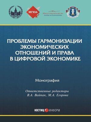 cover image of Проблемы гармонизации экономических отношений и права в цифровой экономике