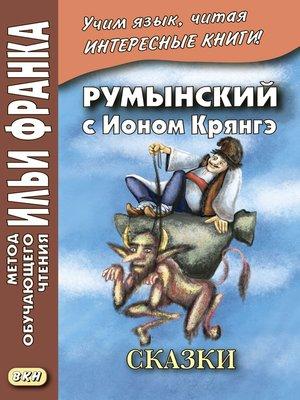 cover image of Румынский с Ионом Крянгэ. Сказки / Ion Creangă. Poveşti