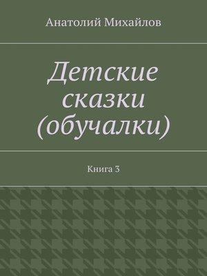 cover image of Детские сказки (обучалки). Книга 3