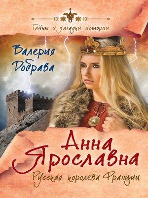 cover image of Анна Ярославна. Русская королева Франции