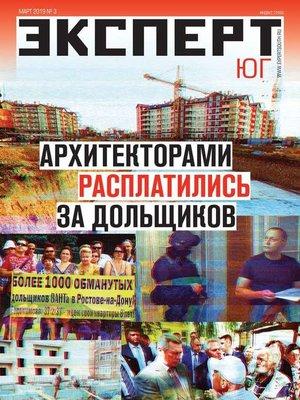 cover image of Эксперт Юг 03-2019