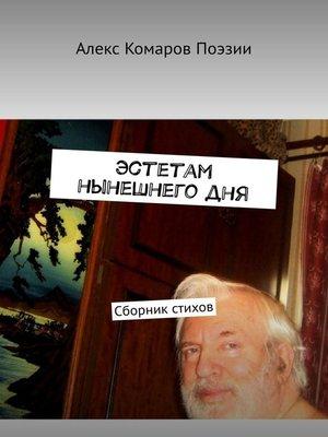 cover image of Эстетам нынешнегодня. Сборник стихов