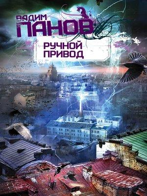 cover image of Ручной Привод