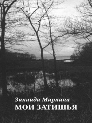 cover image of Мои затишья