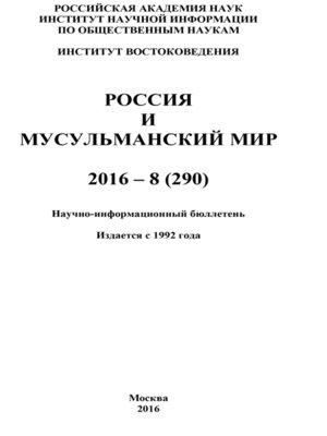 cover image of Россия и мусульманский мир № 8 / 2016