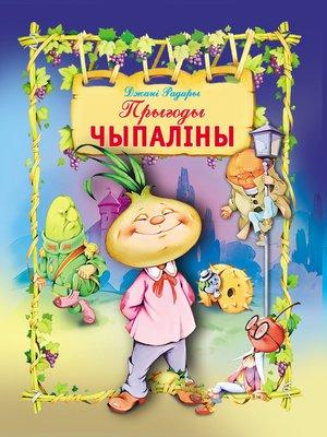 cover image of Прыгоды Чыпаліны