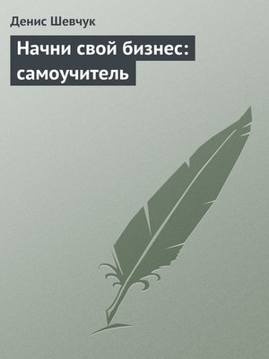 cover image of Начни свой бизнес