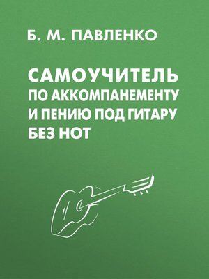 cover image of Самоучитель по аккомпанементу и пению под гитару без нот