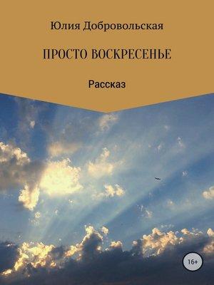 cover image of Просто воскресенье