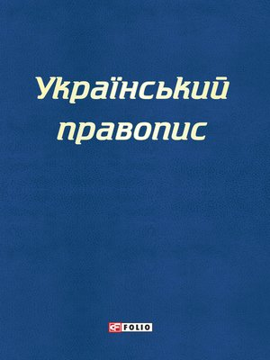 cover image of Український правопис