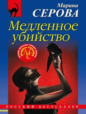 cover image of Медленное убийство