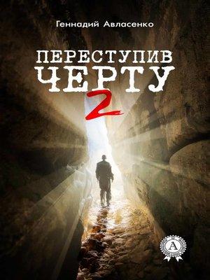 cover image of Переступив черту – 2